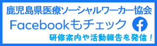 鹿児島県医療ソーシャルワーカー協会Facebook