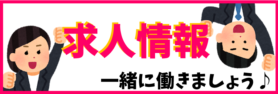 MSW求人情報